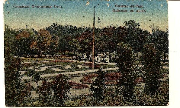 Поштові листівки із зображенням Слов'янська , фото-2