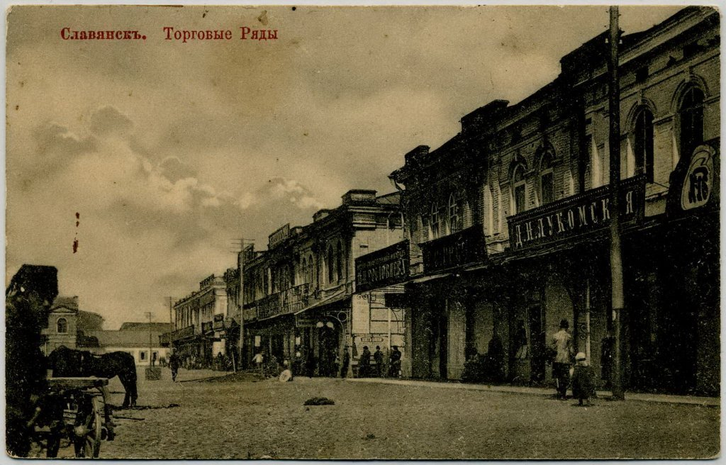 Поштові листівки із зображенням Слов'янська , фото-6