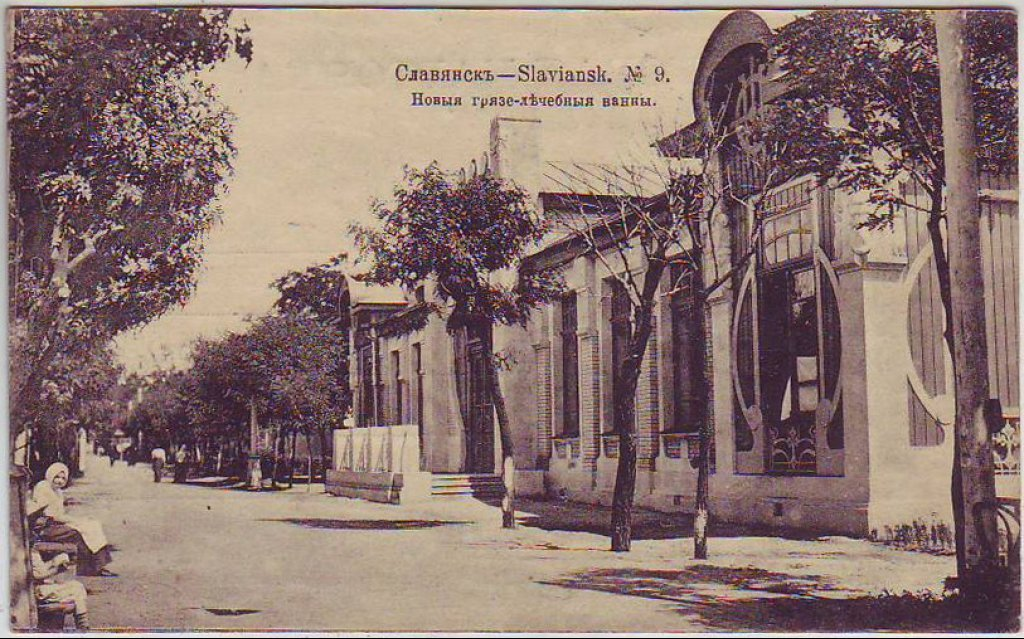 Поштові листівки із зображенням Слов'янська , фото-7