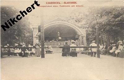 Поштові листівки із зображенням Слов'янська , фото-12