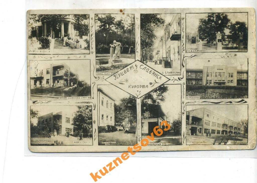 Поштові листівки із зображенням Слов'янська , фото-30