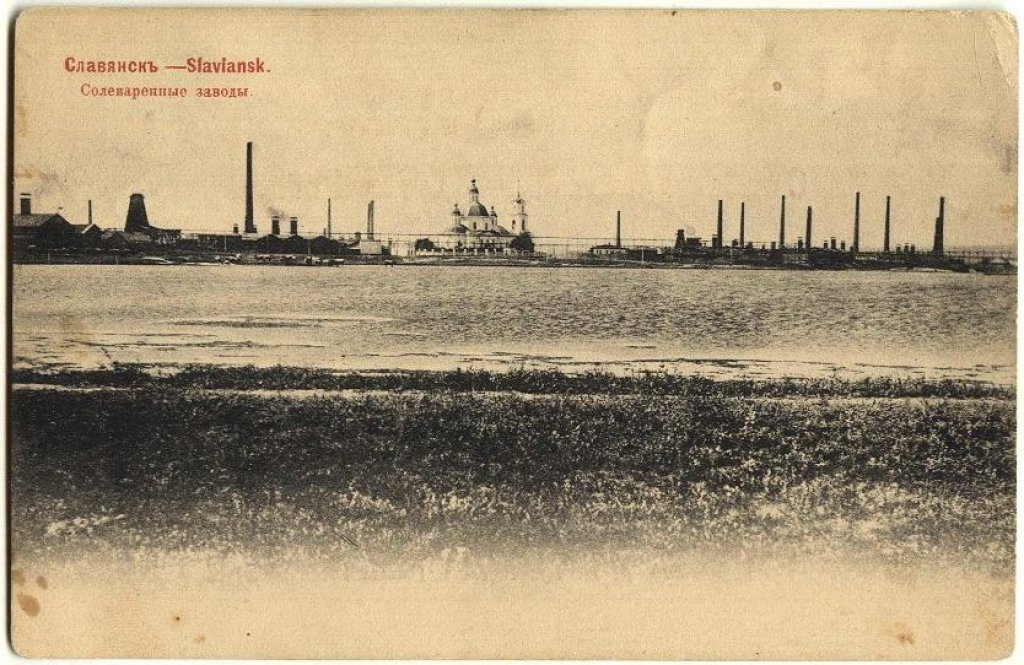 Поштові листівки із зображенням Слов'янська , фото-8