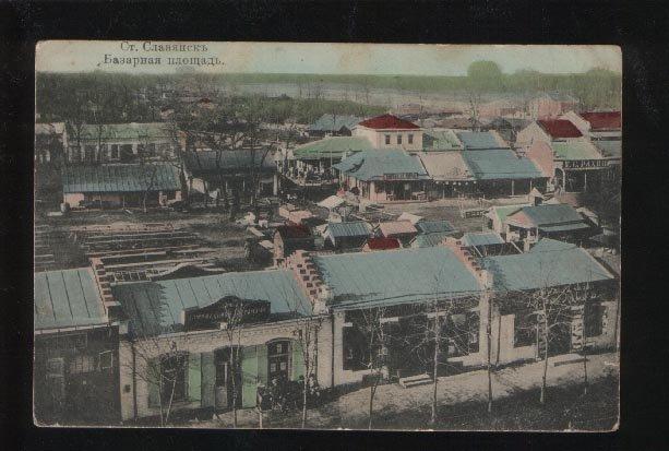 Поштові листівки із зображенням Слов'янська , фото-21