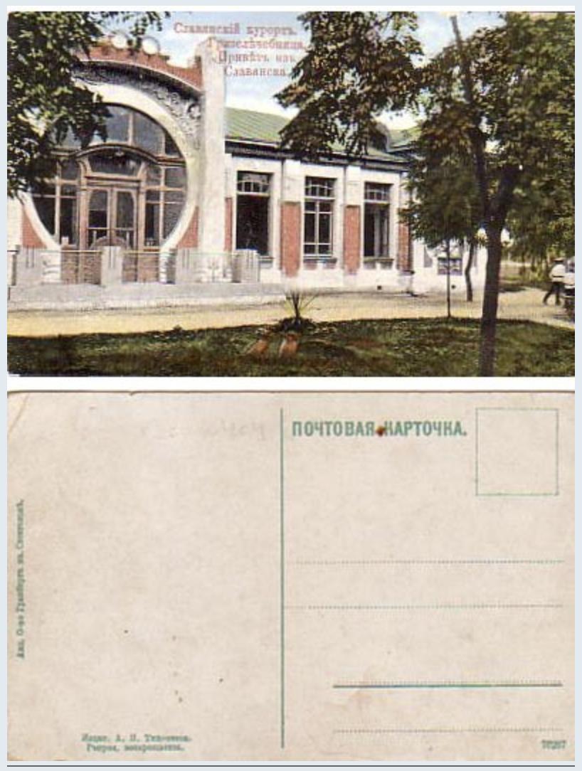 Поштові листівки із зображенням Слов'янська , фото-5