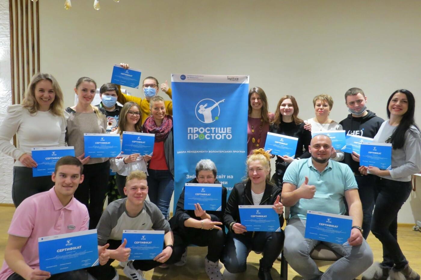 Громада Слов'янська організувала Школу менеджменту волонтерських спільнот, фото-1