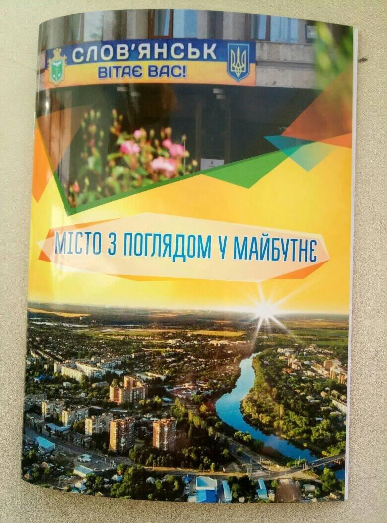 У Слов'янску з'явився буклет про місто, фото-1