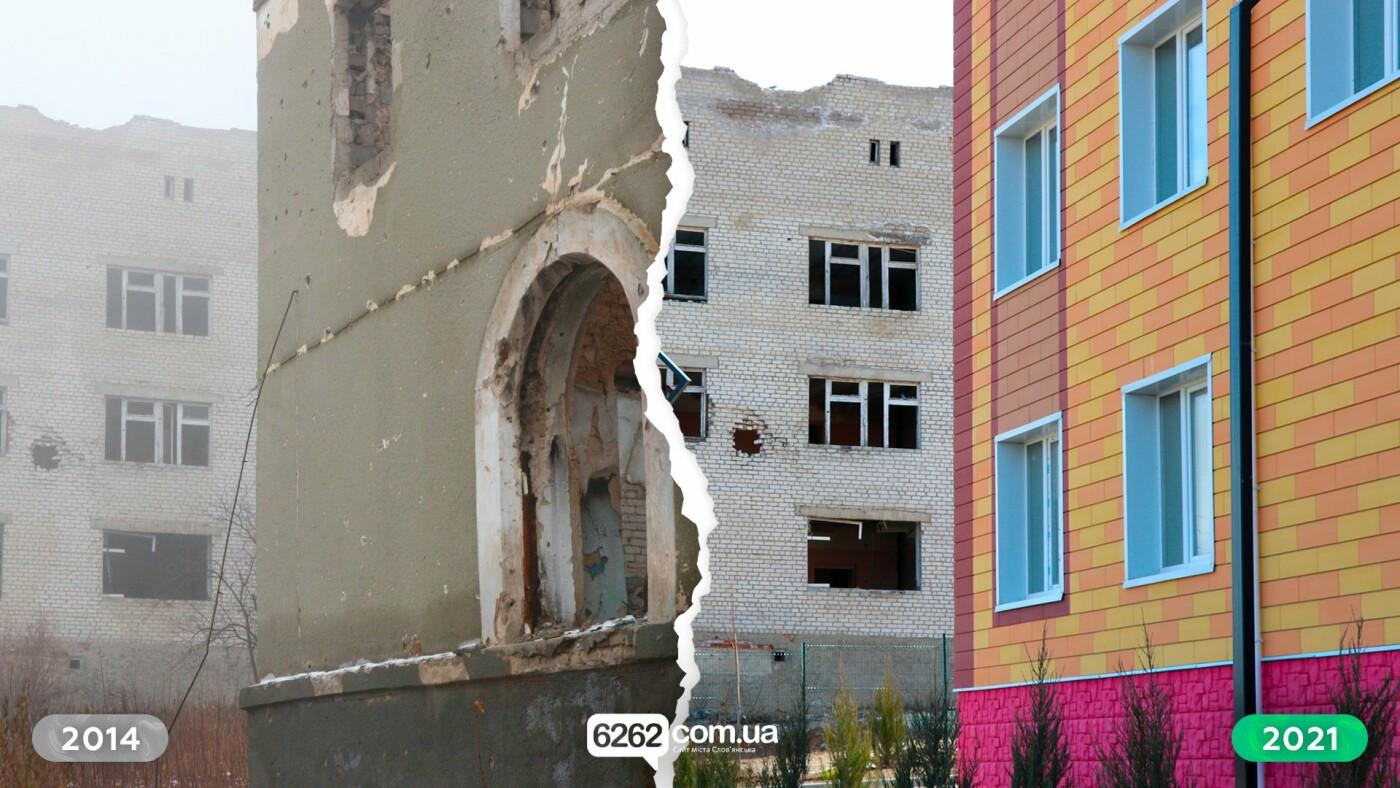 До та після: як змінився Слов'янськ з часів окупації - ФОТО, фото-8