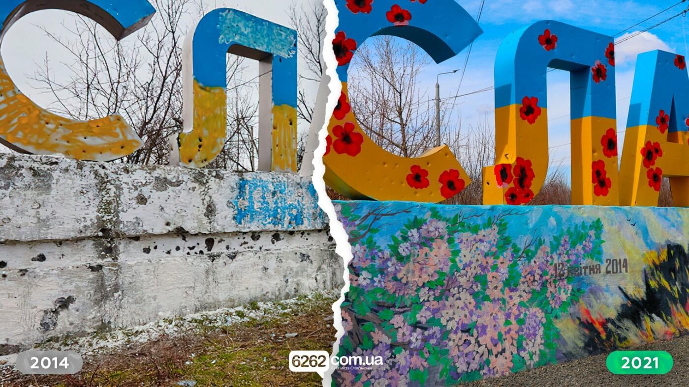 До та після: як змінився Слов'янськ з часів окупації - ФОТО, фото-11
