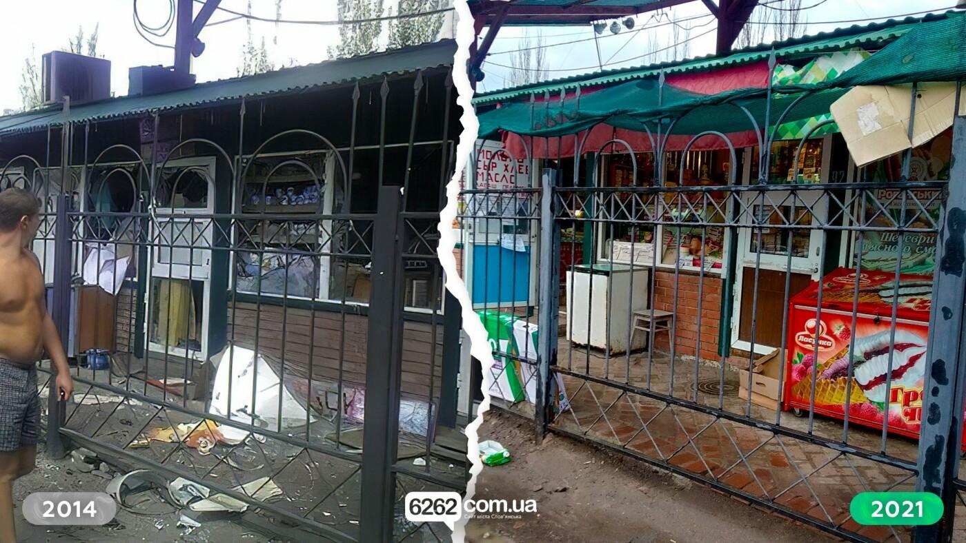 До та після: як змінився Слов'янськ з часів окупації - ФОТО, фото-1