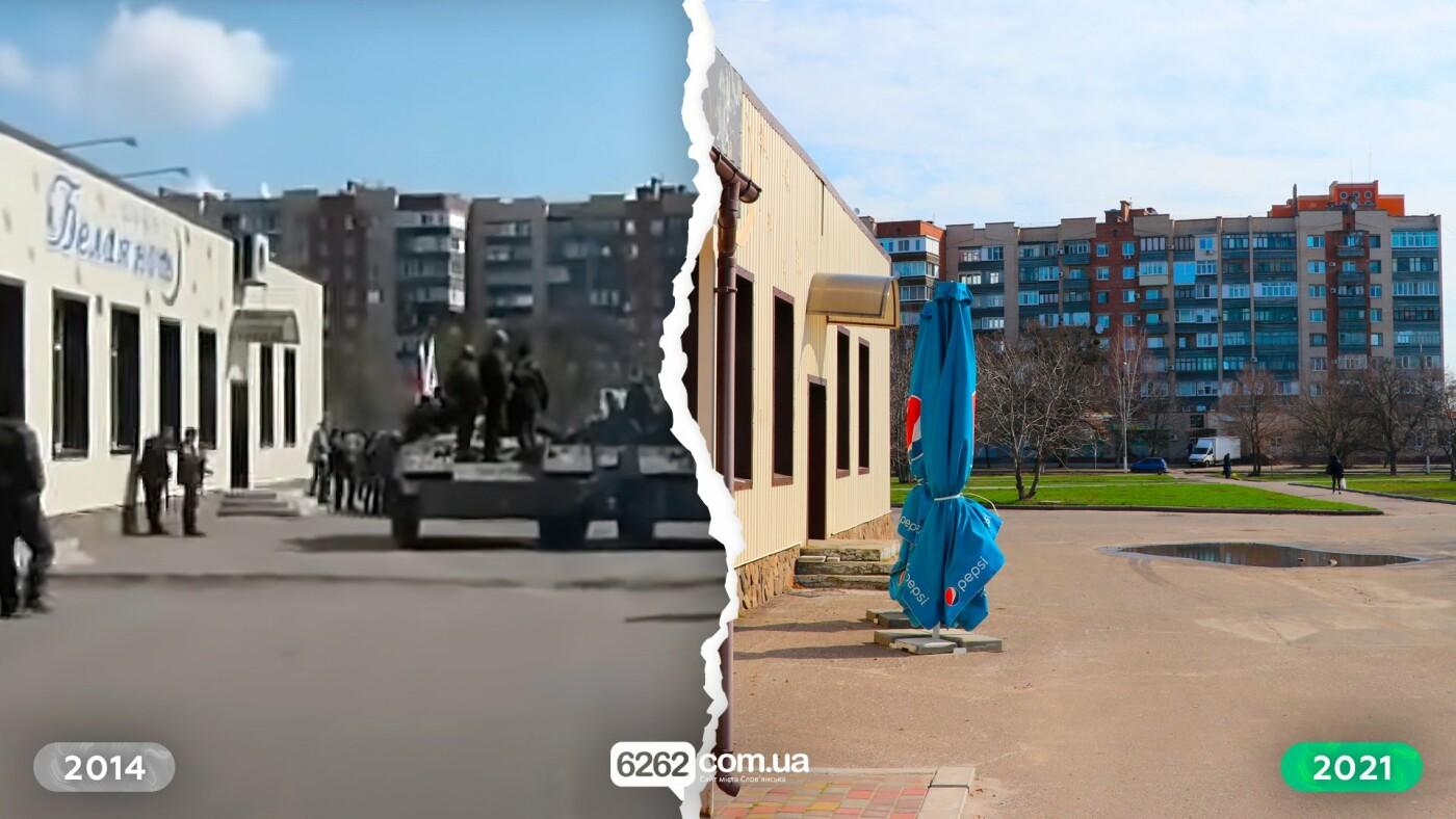До та після: як змінився Слов'янськ з часів окупації - ФОТО, фото-2