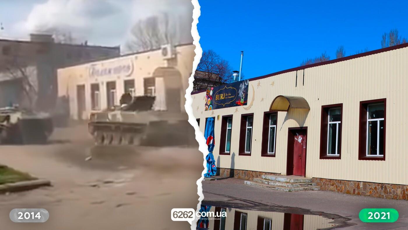 До та після: як змінився Слов'янськ з часів окупації - ФОТО, фото-3