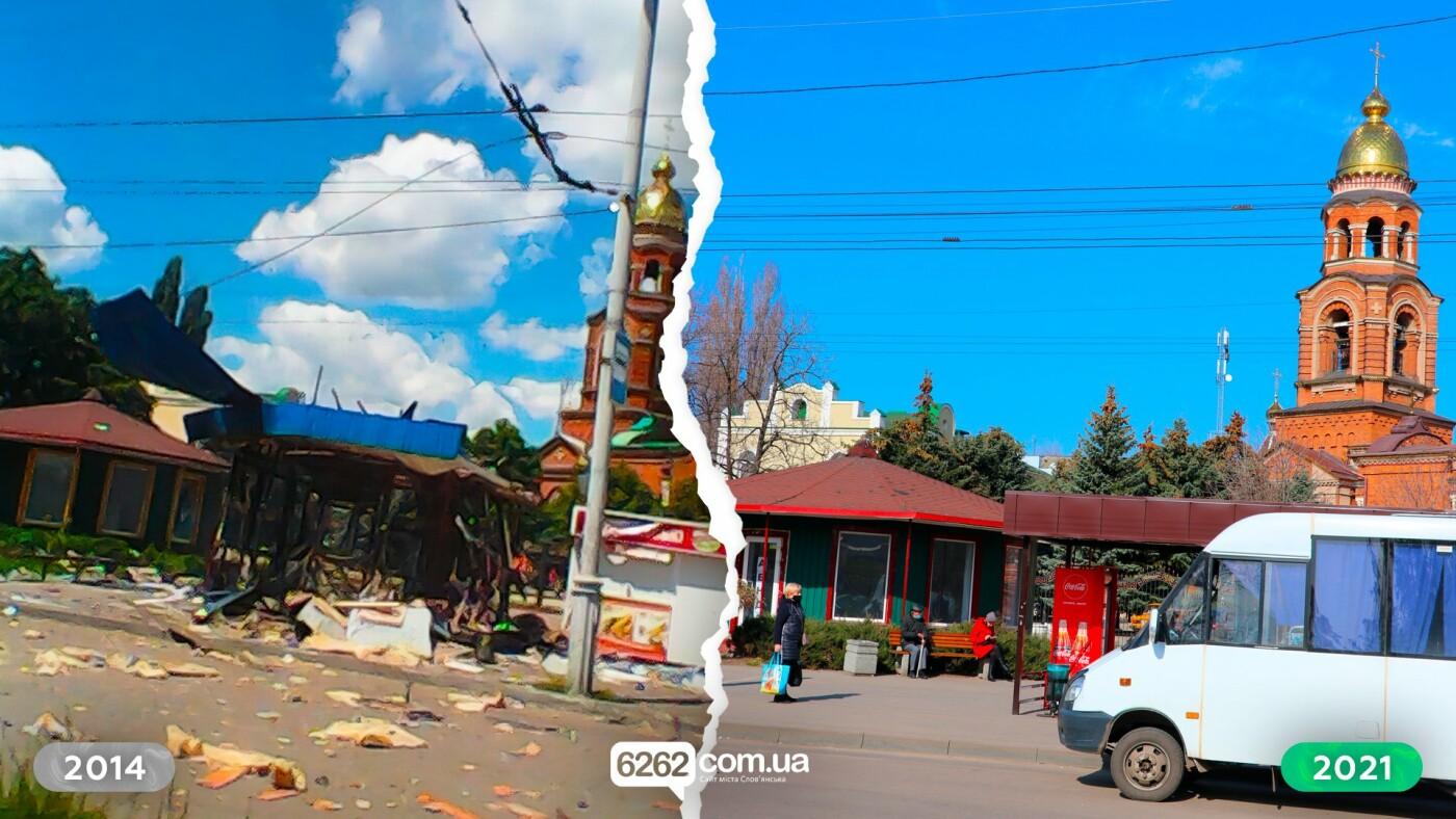 До та після: як змінився Слов'янськ з часів окупації - ФОТО, фото-4