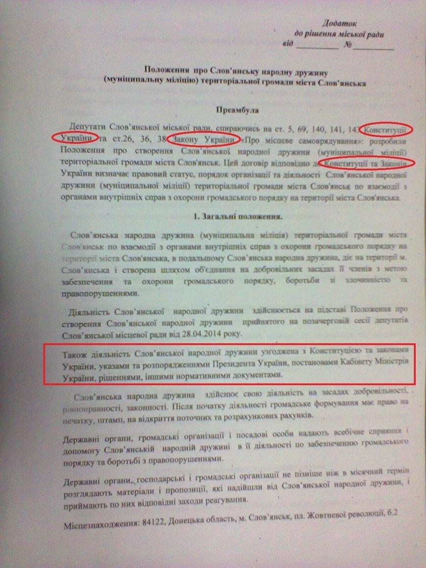 Сім років тому депутати Слов'янська проголосували за сепаратизм, фото-3