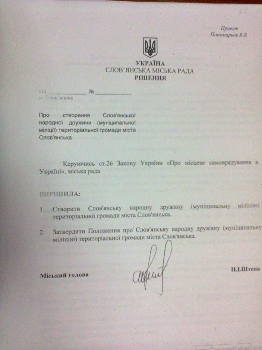 Сім років тому депутати Слов'янська проголосували за сепаратизм, фото-2
