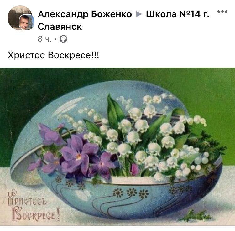 Великдень у Слов'янську. Фото з соцмереж, фото-10