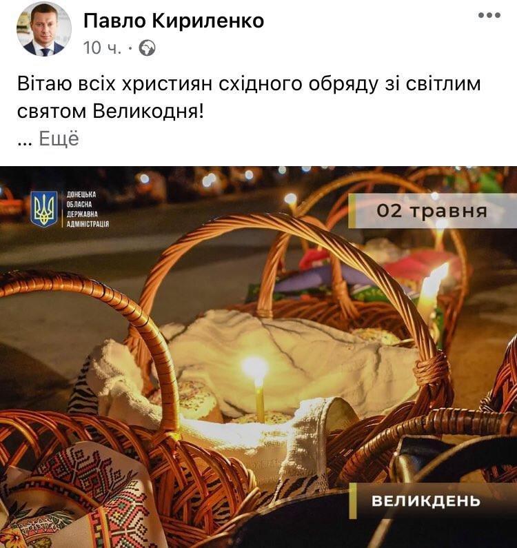 Великдень у Слов'янську. Фото з соцмереж, фото-11