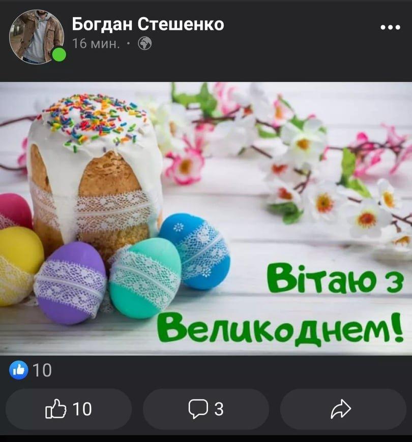 Великдень у Слов'янську. Фото з соцмереж, фото-8