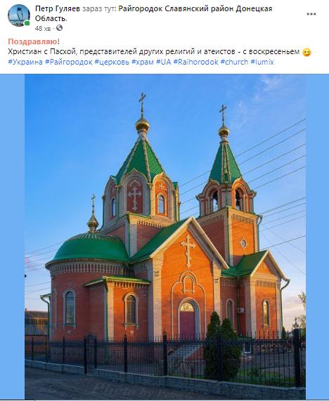 Великдень у Слов'янську. Фото з соцмереж, фото-6
