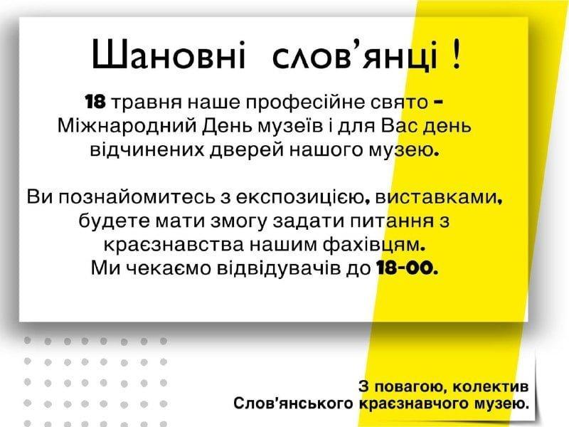 Сьогодні у Слов'янському краєзнавчому музеї День відкритих дверей. Завітайте безкоштовно , фото-1