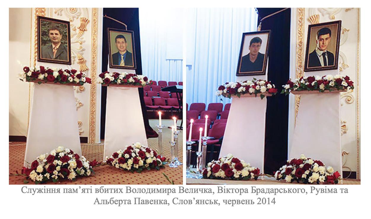 Жорстоке вбивство вірян у Слов'янську. Спогади 2014 року, фото-1