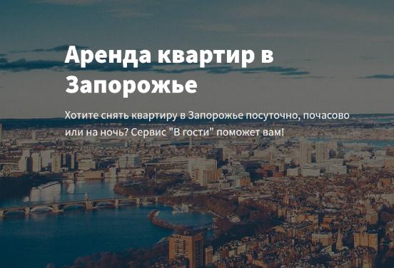 Лучшие квартиры посуточно в Запорожье – сайт Вгости